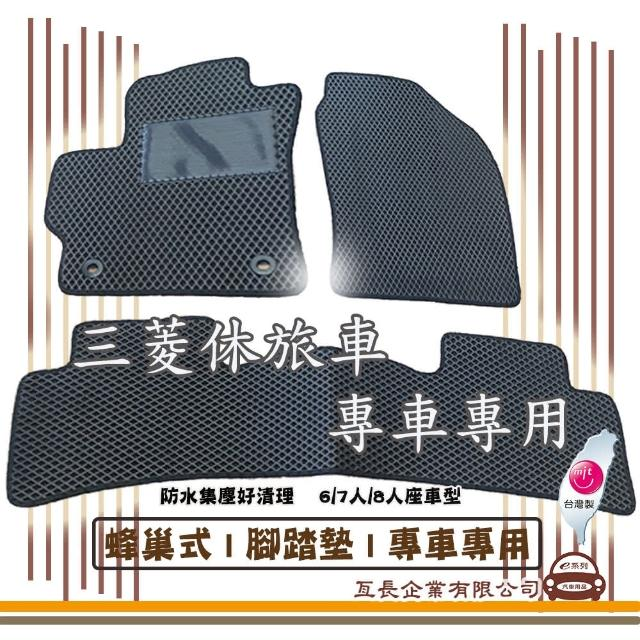 【e系列汽車用品】MITSUBISHI 三菱 休旅車 專車專用(蜂巢腳踏墊 專車專用)