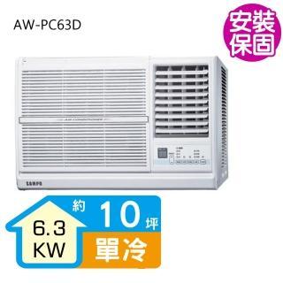 【SAMPO 聲寶】窗型右吹變頻冷氣約10坪(AW-PC63D)