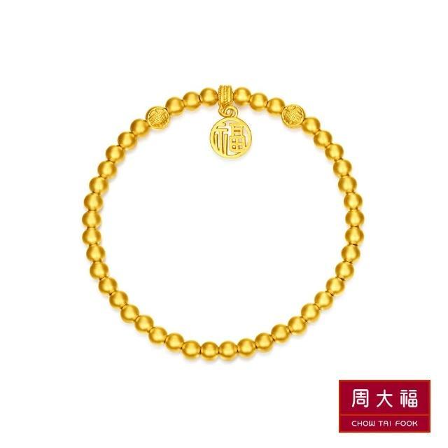 【周大福】光沙福字造型黃金手鍊_計價黃金