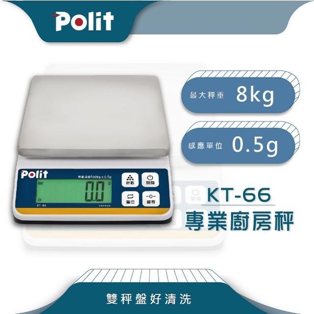 【Polit 沛禮】KT-66專業級烘焙料理秤 最大秤量8kgx感量0.5g(防塵套 磅秤 可插電 不鏽鋼秤盤)