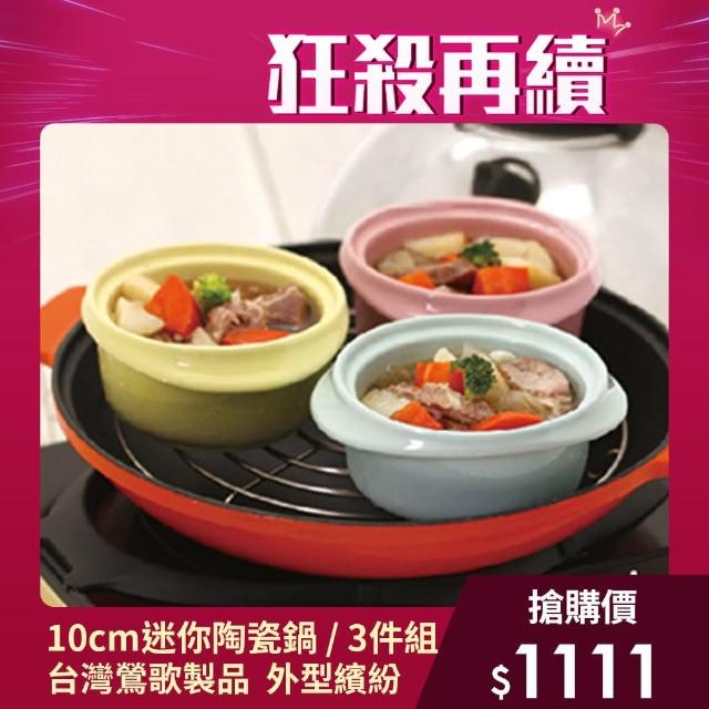 【MULTEE 摩堤】10cm迷你陶瓷鍋 / 台灣鶯歌製品(烘焙三件特惠組)