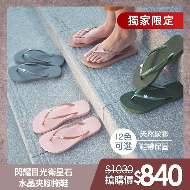 【QWQ】女款水鑽夾腳拖鞋 彈性止滑防滑拖鞋雨鞋 平底休閒涼拖鞋 衛星石白鑽(AAVQ)