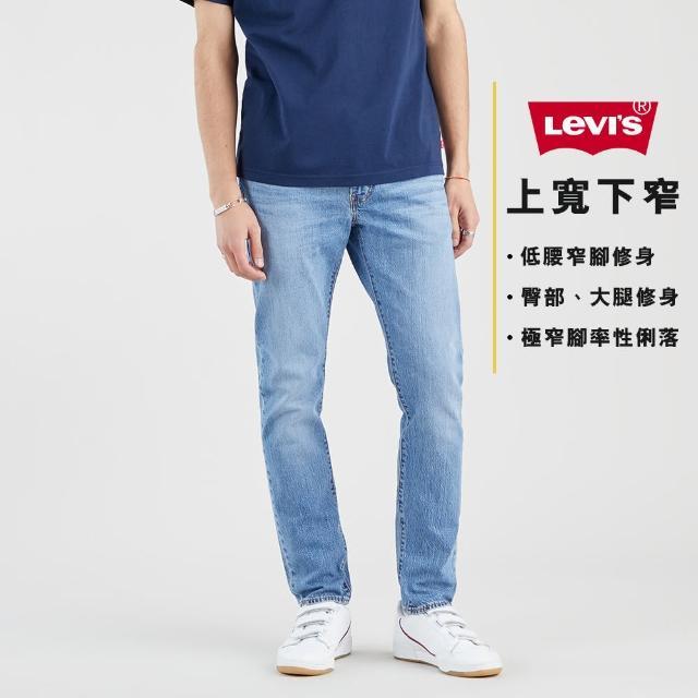 【LEVIS】男款 上寬下窄 512低腰修身窄管牛仔褲 / 天藍水洗刷白 / 彈性布料-人氣新品