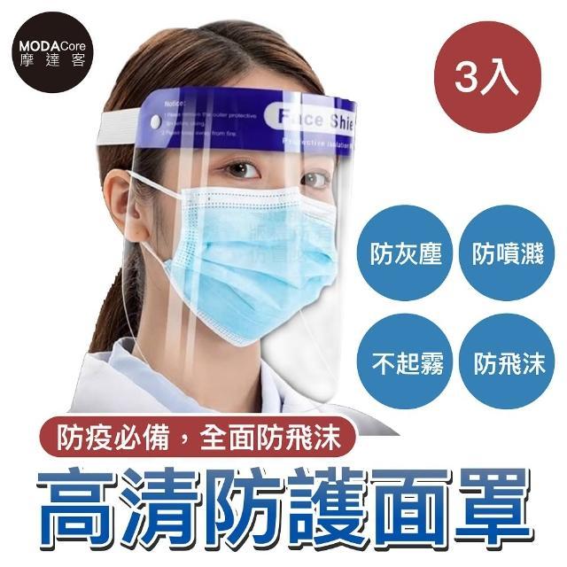 【摩達客】藍帶頭戴式透明防疫面罩三入優惠組(成人隔離防護面罩/全臉)