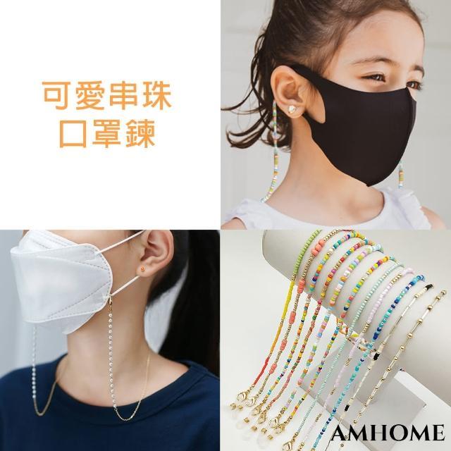 【Amhome】韓國米珠時尚兩用口罩眼鏡防脫落防丟口罩鏈#110169現貨+預購(3色)