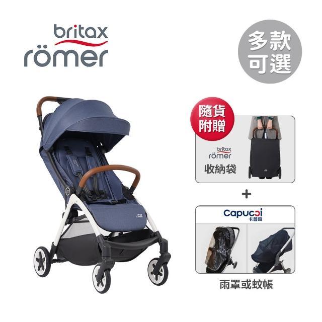 【Britax R☆mer】英國 Gravity II 自動收嬰兒手推車(多色可選)