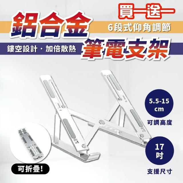 【買一送一】鋁合金筆記型電腦散熱支架(附收納袋 2隻顏色可任搭)