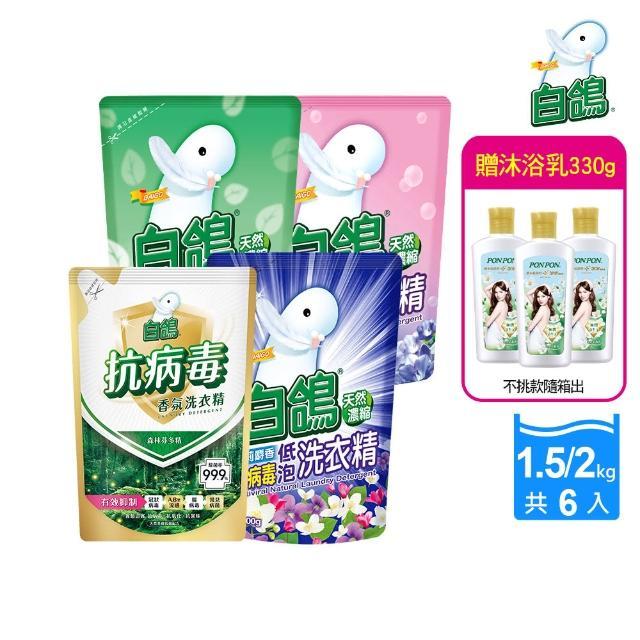 【momo獨家-白鴿】天然抗菌洗衣精補充包2000gx6+贈澎澎抗菌沐浴乳110gx4(任選一款)