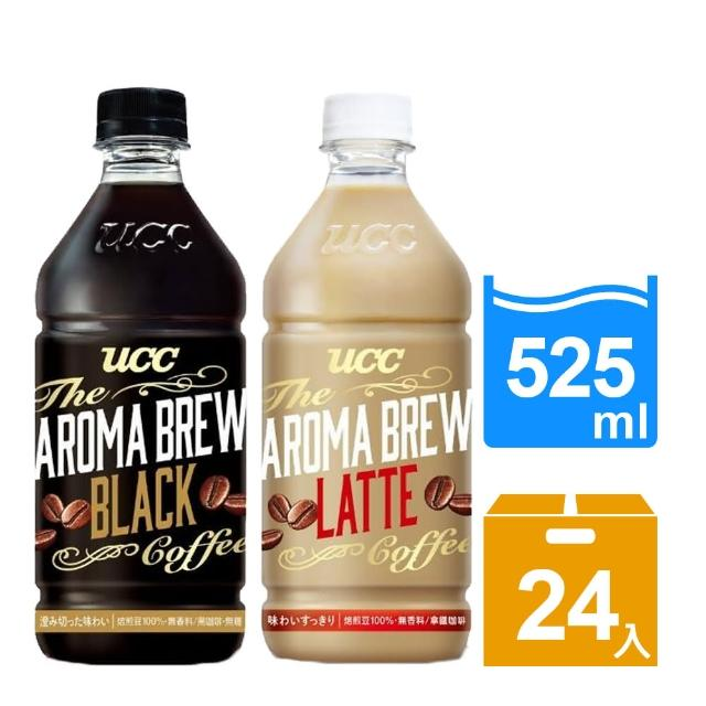 VIP獨享【UCC】AROMA BREW艾洛瑪黑咖啡/拿鐵/黑鴛鴦(任選525ml*24入)