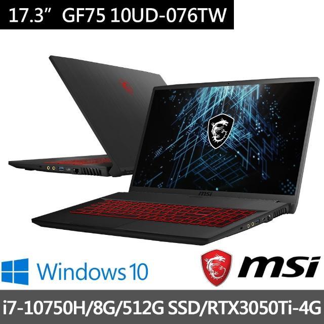 MSI 微星【鍵盤組】GF75 10UD-076TW 17吋30系列獨顯電競筆電(i7-10750H/8G/512G SSD/RTX 3050Ti-4G/Win10)