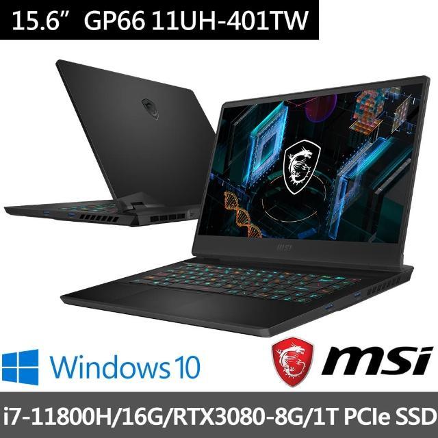 MSI 微星【鍵盤組】GP66 11UH-401TW 15吋11代30系列電競筆電(i7-11800H/16G/1TB SSD/RTX 3080-8G/Win10)