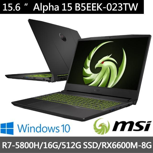 MSI 微星【鍵盤組】Alpha 15 B5EEK-023TW 15吋八核心電競筆電(R7-5800H/16G/512G SSD/RX 6600M-8G/Win10)