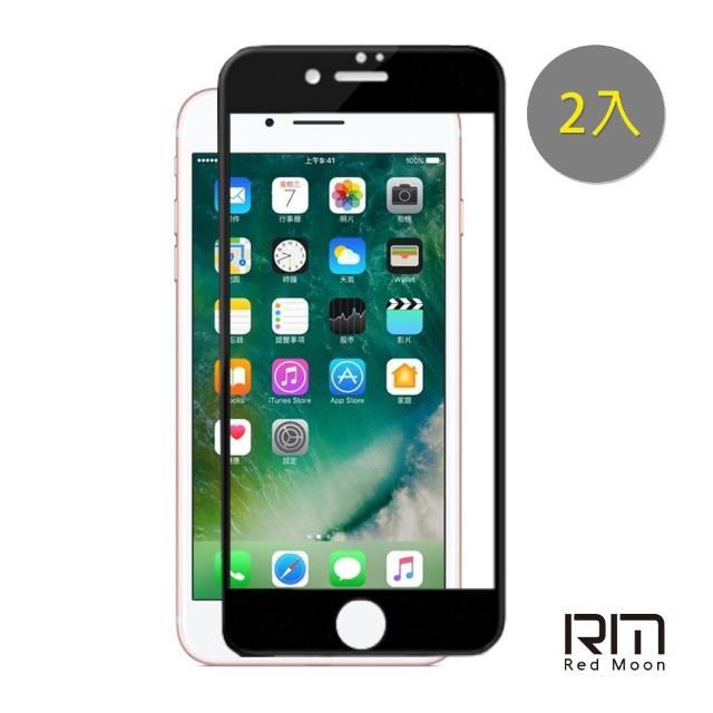 【RedMoon】APPLE iPhone6 / 6s 4.7吋 9H螢幕玻璃保貼 2.5D滿版保貼 2入