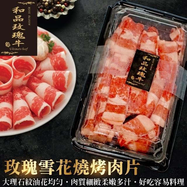 【鮮肉王國】美國PRIME玫瑰雪花燒烤肉片(2盒_300g/盒)