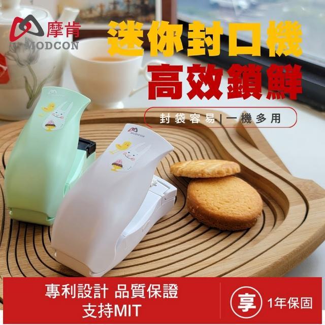 【摩肯】迷你封口機- 揪團買2支更划算(電池式 台灣製造 專利技術)
