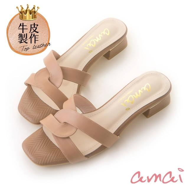 【amai】MIT台灣製造。全真皮交叉方頭涼拖鞋(奶茶)