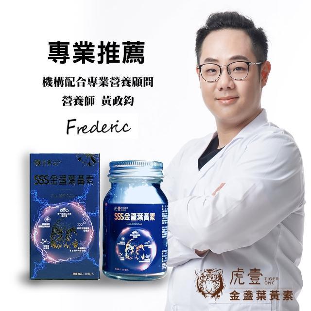 【虎壹】SSS金盞葉黃素2入組(專為電競而生的保健食品《含運》)