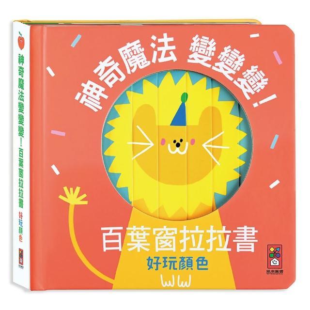 【風車圖書】好玩顏色-神奇魔法變變變!(百葉窗拉拉書)