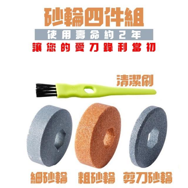 【禾統】智能電動磨刀機 專用砂輪組(4件組 粗砂輪 細砂輪 剪刀砂輪 清潔刷 此商只有砂輪)