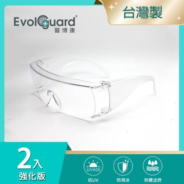 【Evolguard 醫博康】MIT 強化版防霧護目鏡 二入(防霧/防飛沫/防風沙/台灣製造)