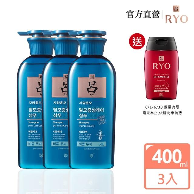 【RYO 呂】滋養韌髮洗髮精3件組(油/中/乾性/扁塌/去屑 全新升級系列任選)
