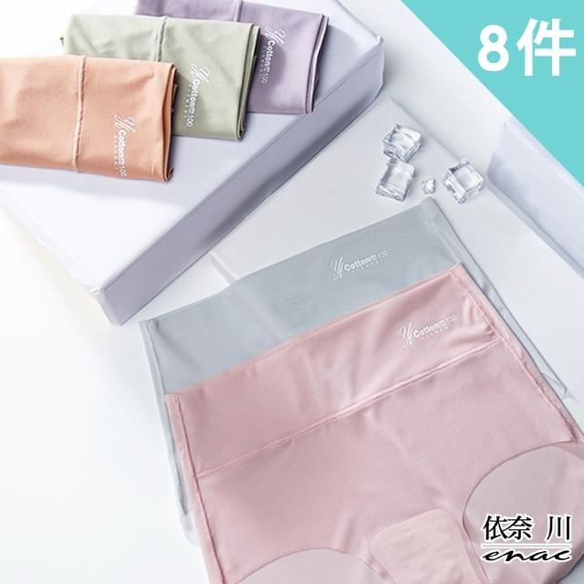 【enac 依奈川】水潤包覆冰絲高腰收腹抑菌無痕內褲(超值8件組-隨機)