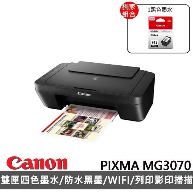 【獨家】贈1黑色墨水(PG-745XL)【Canon】PIXMA MG3070 多功能相片複合機