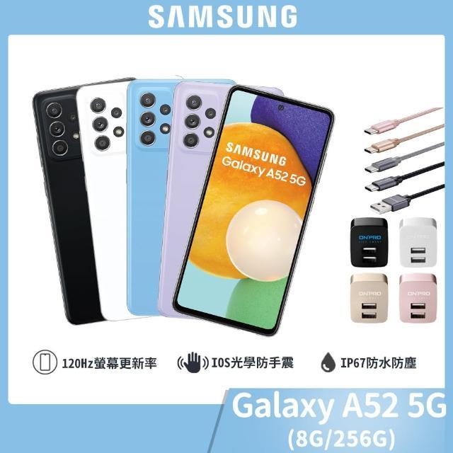 充電配件組【SAMSUNG 三星】Galaxy A52 5G 6.5吋四鏡頭智慧型手機(8G/256G)
