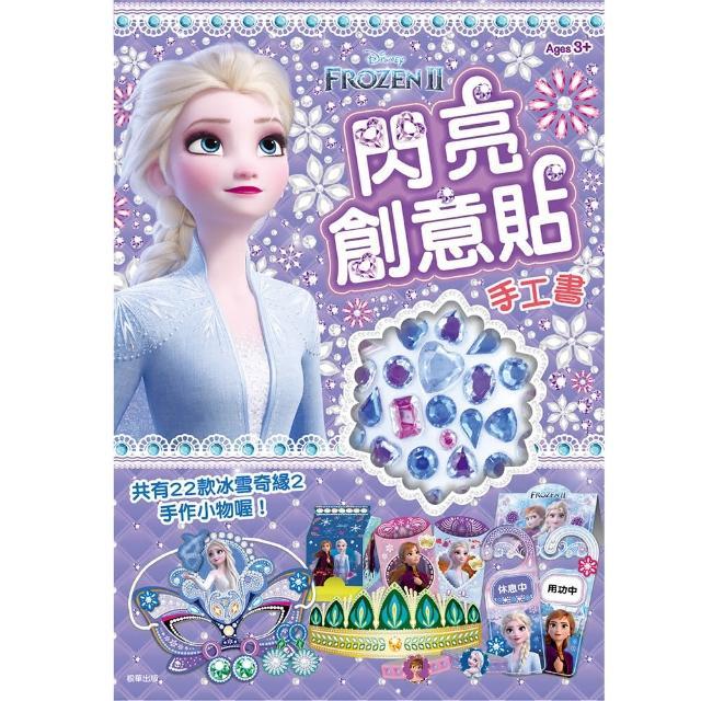 迪士尼冰雪奇緣 2:閃亮創意貼手工書