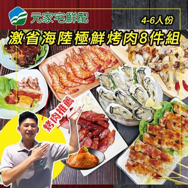 【元家】熱銷激省超值烤肉8件組(4-6人份)