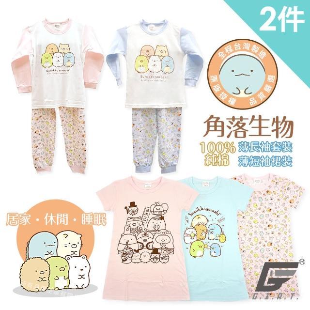 【GIAT】台灣製正版角落小夥伴舒適套裝(2件組-長袖/短袖/褲裝/裙裝)