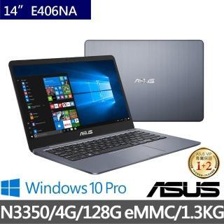 【ASUS獨家行動電源組】E406NA 14吋窄邊框輕薄筆電-雲河灰(N3350/4G/128G eMMC/W10P)