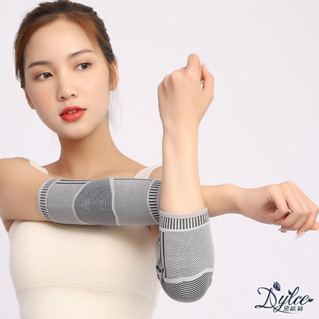 【Dylce 黛歐絲】諾貝爾石墨烯複合纖維輕量鎖溫護肘(1組2件-超值優惠)