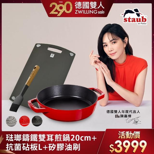 【法國Staub】琺瑯鑄鐵雙耳煎鍋20cm+抗菌砧板L+矽膠油刷