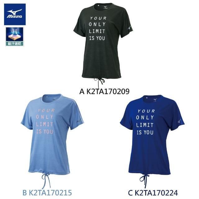 【MIZUNO 美津濃】女瑜珈短袖T恤 K2TA1702XX(任選一件)(T恤)