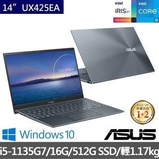 【ASUS獨家滑鼠/防窺片組】ZenBook UX425EA 14吋輕薄筆電(i5-1135G7/16G/512G PCIE SSD/W10)