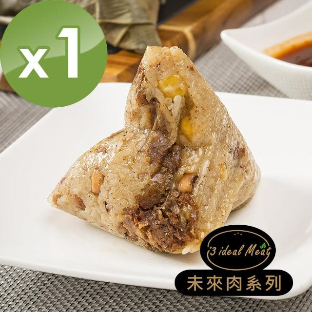 【i3 ideal meat】未來肉頂級滿漢粽子1包(5顆/包)