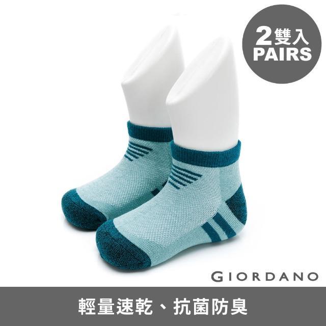 【GIORDANO 佐丹奴】童裝線條圖案抗菌消臭襪 兩雙入(34 水藍X中花灰)