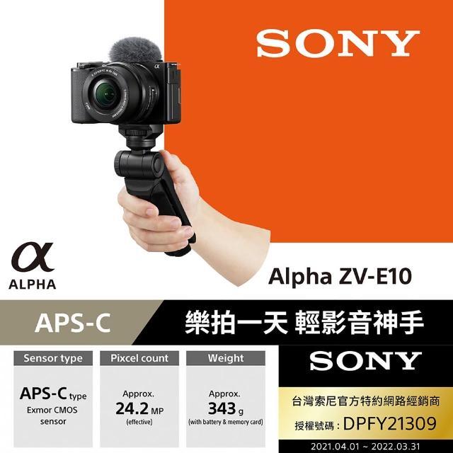 【SONY 索尼】可換鏡頭式數位相機 Alpha ZV-E10 手持握把組合(公司貨)