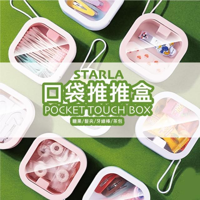 【星樂STARLA】口袋推推盒收納盒(二入)
