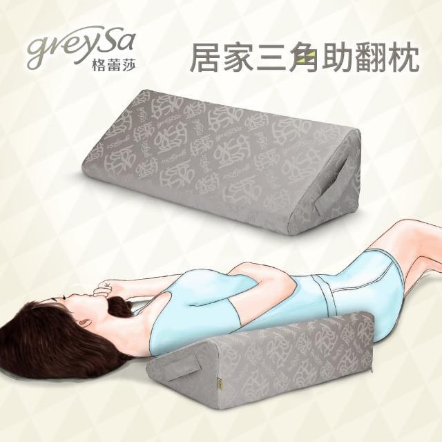 【GreySa 格蕾莎】居家三角助翻枕(內裡防水)(背靠 輔助翻身 居家臥床)