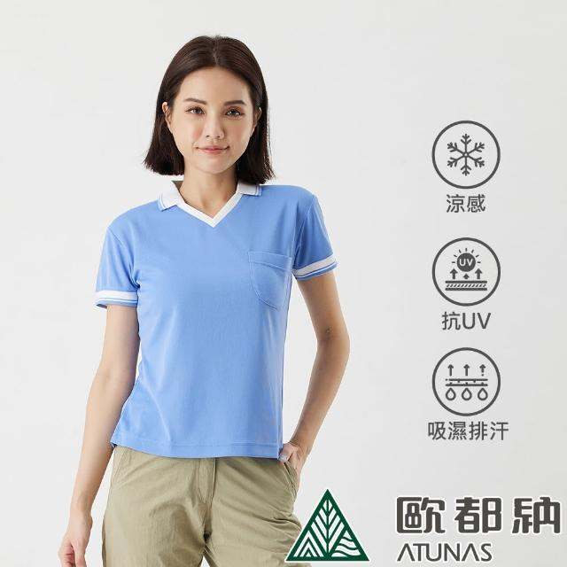 【ATUNAS 歐都納】女款COOLMAX涼感短袖POLO衫(1428W藍/零碼出清/小尺碼/防曬抗UV/休閒百搭款)