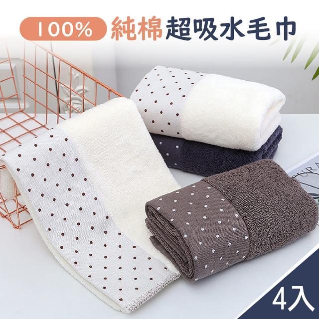 【Dodo house 嘟嘟屋】高柔度超強吸水100%純棉毛巾-4入組(洗臉毛巾/吸水毛巾/純棉毛巾)