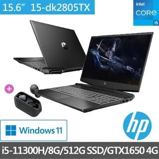 【HP送無線耳機組】光影15 Pavilion Gaming 15-dk2805TX 15吋電競筆電(i5-11300H/8G/512G SSD/GTX 1650-4G)
