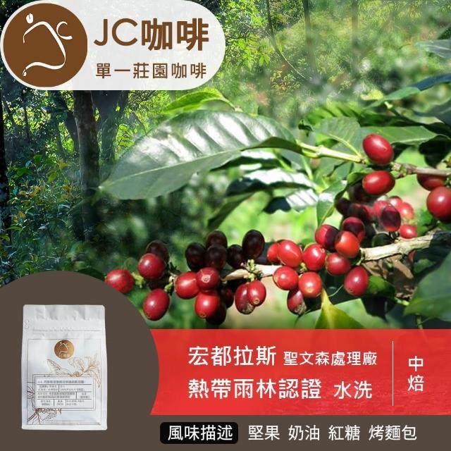 【JC咖啡】咖啡豆 - 宏都拉斯 聖文森處理廠 熱帶雨林認證 水洗 - 半磅(230克/包--加贈莊園濾掛1入)