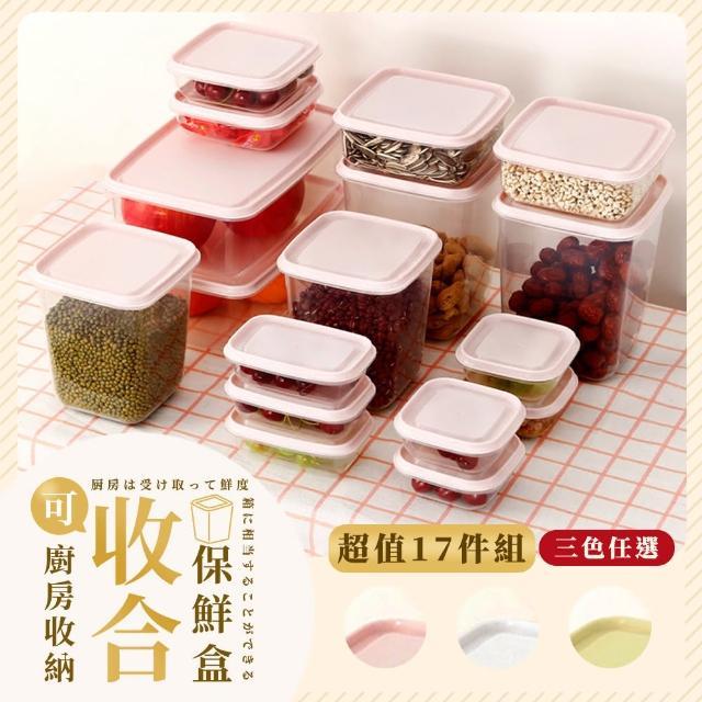 【CSmart+】可微波冰箱收納保鮮盒 17件組(可堆疊 可收合)