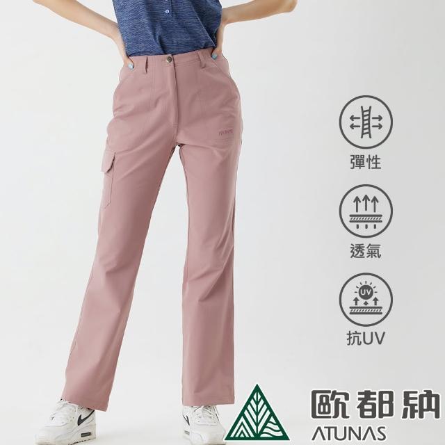 【ATUNAS 歐都納】女款防曬抗UV彈性休閒長褲(8610D玫瑰灰/零碼出清/小尺碼/日常穿搭)