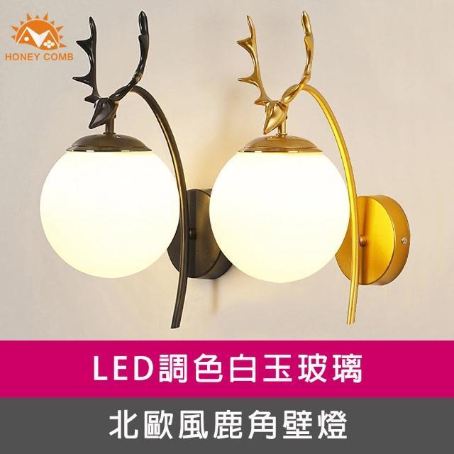 【Honey Comb】北歐風鹿角LED調色壁燈兩款(KC2172 KC2173)