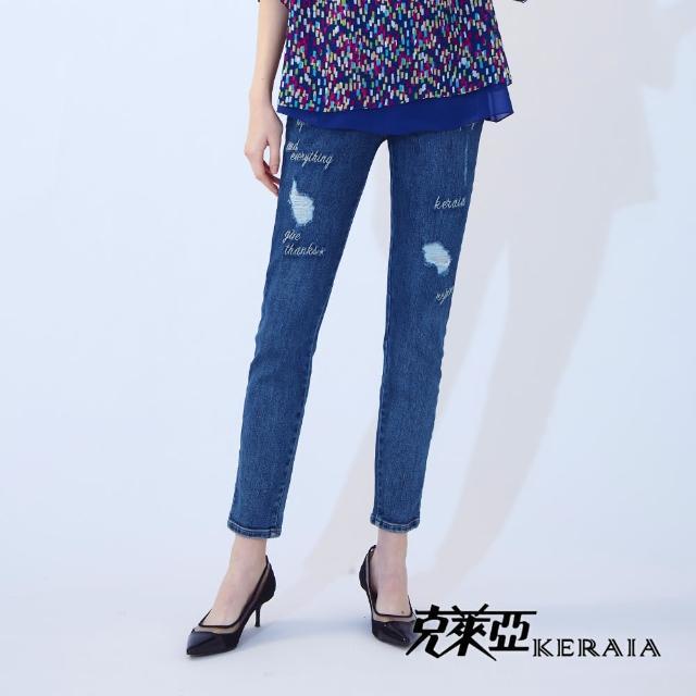 【KERAIA 克萊亞】日常標語刺繡刷破顯瘦牛仔褲