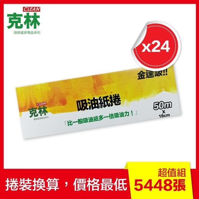 【克林CLEAN】廚房吸油紙捲50mx18cm24捲超值組(超強吸油/吸水/換算省很大)